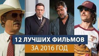 ТОП 12 лучших фильмов 2016 года
