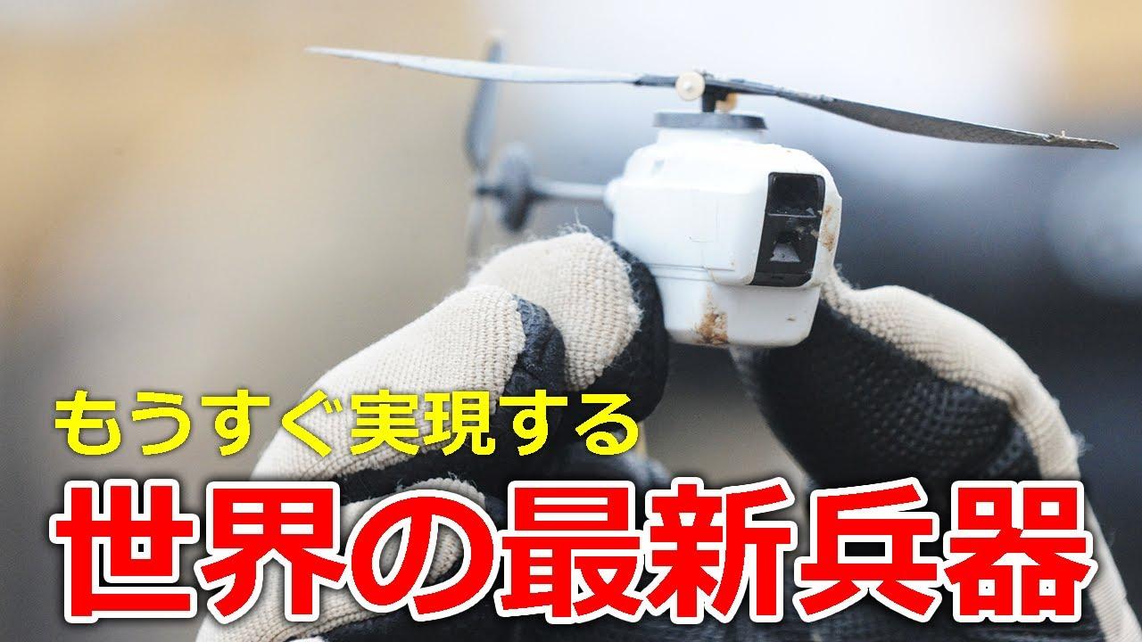 もうすぐ実現する「現実的な」世界の最新兵器【日本軍事情報】
