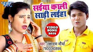 भोजपुरी गाना विडियो 2019  - Saiya Kali Sari Laiha - Raksharam Mourya - Bhojpuri Hit Song