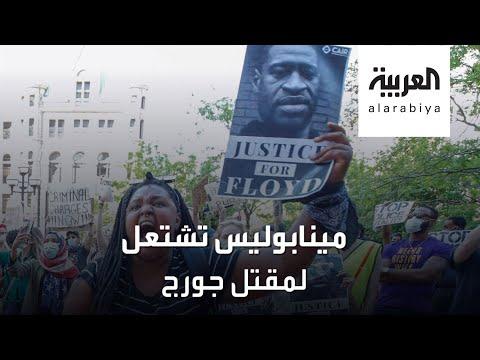 مينابوليس تظاهرات وغضب ضد العنف والعنصرية  - نشر قبل 5 ساعة