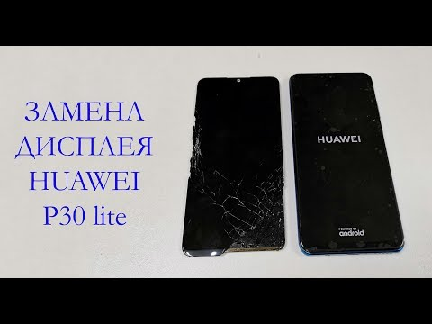 Замена дисплея Huawei P30 Lite Display Replacement