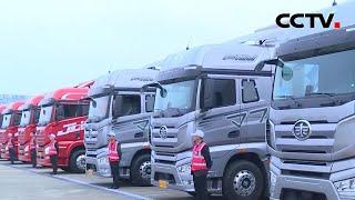 海南:十万卡车司机比拼节油大赛 |《中国新闻》CCTV中文国际 - YouTube