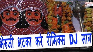 भेरुजी  का  नया  DJ भजन  -न्यू  राजस्थानी  रीमिक्स  भजन्स  -HD