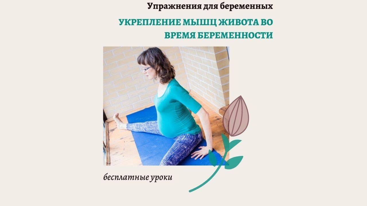 Упражнения для укрепления мышц живота во время беременности.