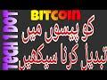 How to create a bitcoin account  Bitcoin ka account kese ...