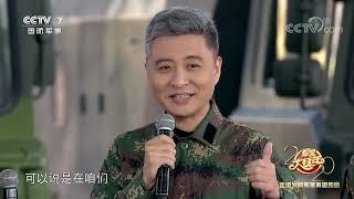 《军营大舞台》 20200126 军营大拜年 走进火箭军某英雄劲旅| CCTV军事
