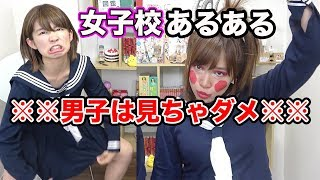 【U-FES.Tシャツ販売告知】男子は見ちゃだめ!女子校あるあるやってみた!【あるある】 thumbnail
