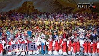 [中国新闻] 新年戏曲晚会在京举行 | CCTV中文国际