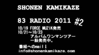 帰ってきた少年カミカゼ 83☆RADIO 第2回目です。2011-8-25アップ。 DJ ...