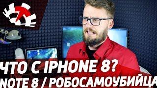 TT❗: Что там с iPhone 8, Galaxy Note 8 и роботы-самоубийцы