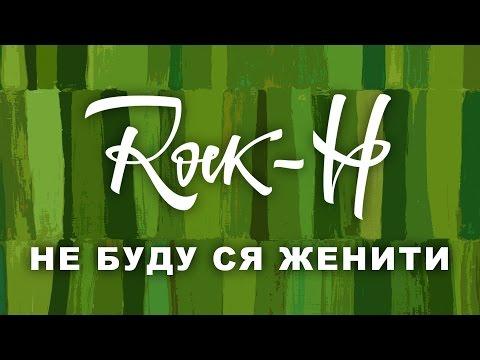 Rock-H / Рокаш - Не буду ся женити (з текстом)