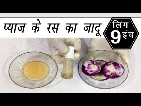 Penis Enlargement like horse up to 9 inch with homemade remedies  onion juice with honey