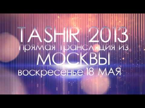 TASHIR 2013 в ГКД 18 мая в 18:00