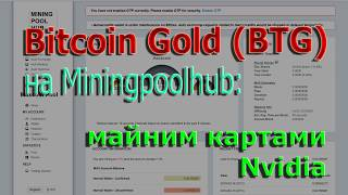 Пул Miningpoolhub, майним  Bitcoin Gold (BTG)