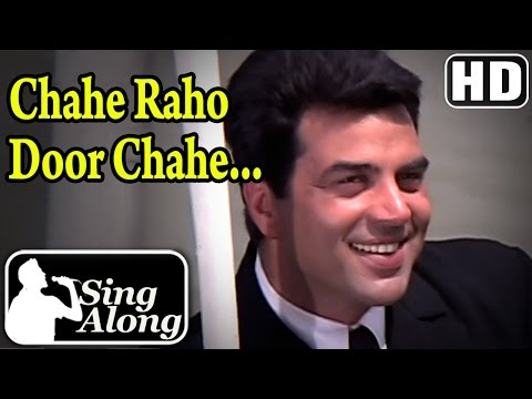 Chahe Raho Door Chahe (HD) - Karaoke Song - Do Chor - Dharmendra - Tanuja