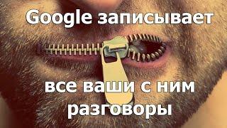 google записывает все ваши с ним разговоры Как их прослушать и удалить