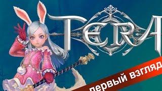 Первый взгляд: TERA / Тера ONLINE русский сервер