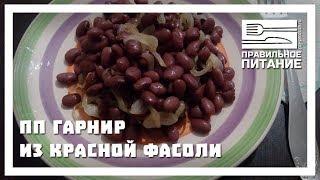 ПП гарнир из красной фасоли - ПП РЕЦЕПТЫ: pp-prozozh.ru