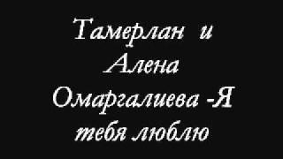 Тамерлан и Алена Омаргалиева - Я тебя люблю