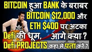 BTC हुआ Bank के बराबर I US Regulators ने दी 10 Coins को हरी झंडी I BTC $12,000 ETH $400 पर आगे क्या?