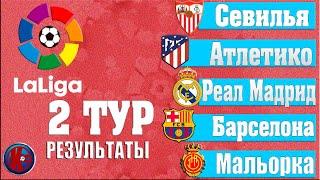 Ла Лига 2021 2022 Чемпионат Испании Обзор 2 Тур Результаты Расписание Таблица