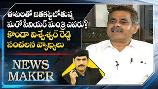 Ex-MP Konda Vishweshwar Reddy Sensational Interview | Etela Rajender | News Maker | ABN Telugu