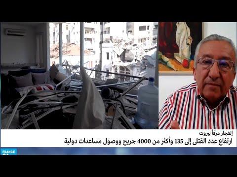 المحلل السياسي اللبناني سركيس أبو زيد: -ما حصل في لبنان كارثة نتيجة هذه الطبقة السياسية الفاسدة-  - 09:58-2020 / 8 / 6