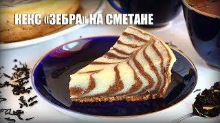 Кекс «Зебра» на сметане — видео рецепт