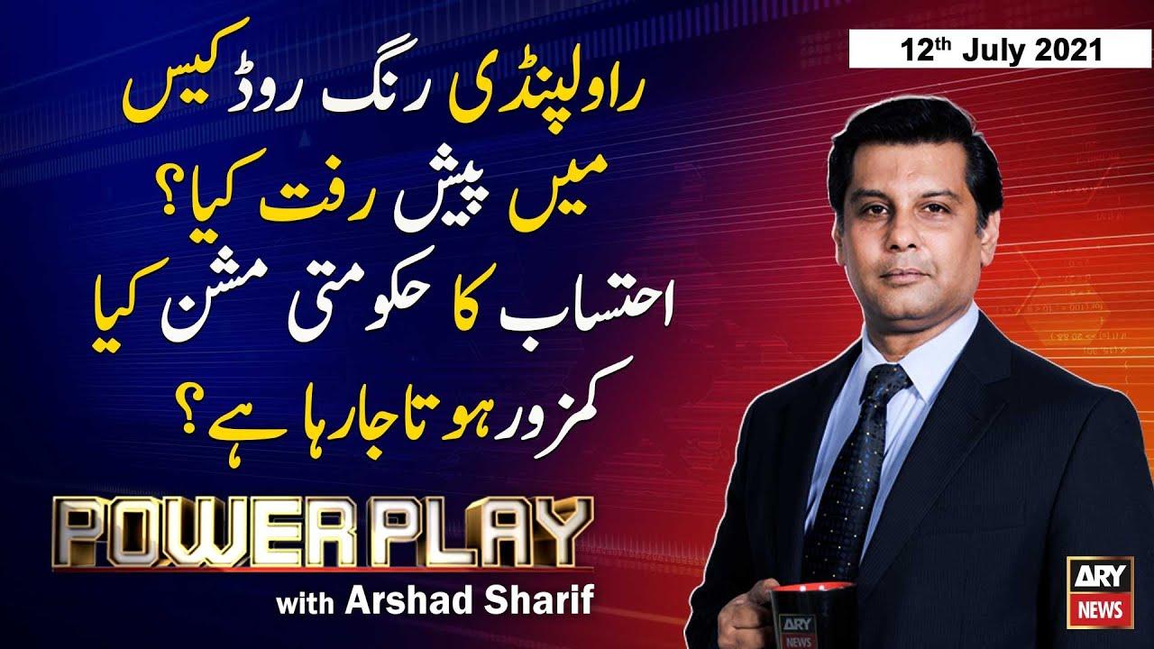 Download Power Play   Arshad Sharif    ARYNews   12th July 2021