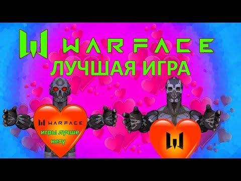 8 причин почему Warface лучшая игра в мире