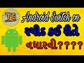 Android Boot speed(Switch on) કઈ રીતે વધારવી????|Technical Gujju|