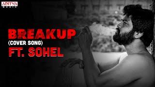 #Sohel Break Up Cover Song (Teliseney Na Nuvvey) | Arjun Reddy | Sohel | Eswar Reddy Gayam