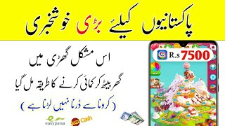 How To Make Money online In Pakistan 2020 || How To Make Money Free 2020 || Pk Tube Urdu