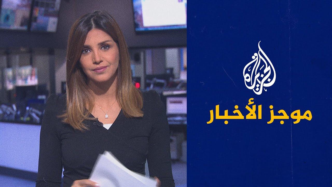 موجز الأخبار - التاسعة صباحا 01/03/2021  - نشر قبل 5 ساعة