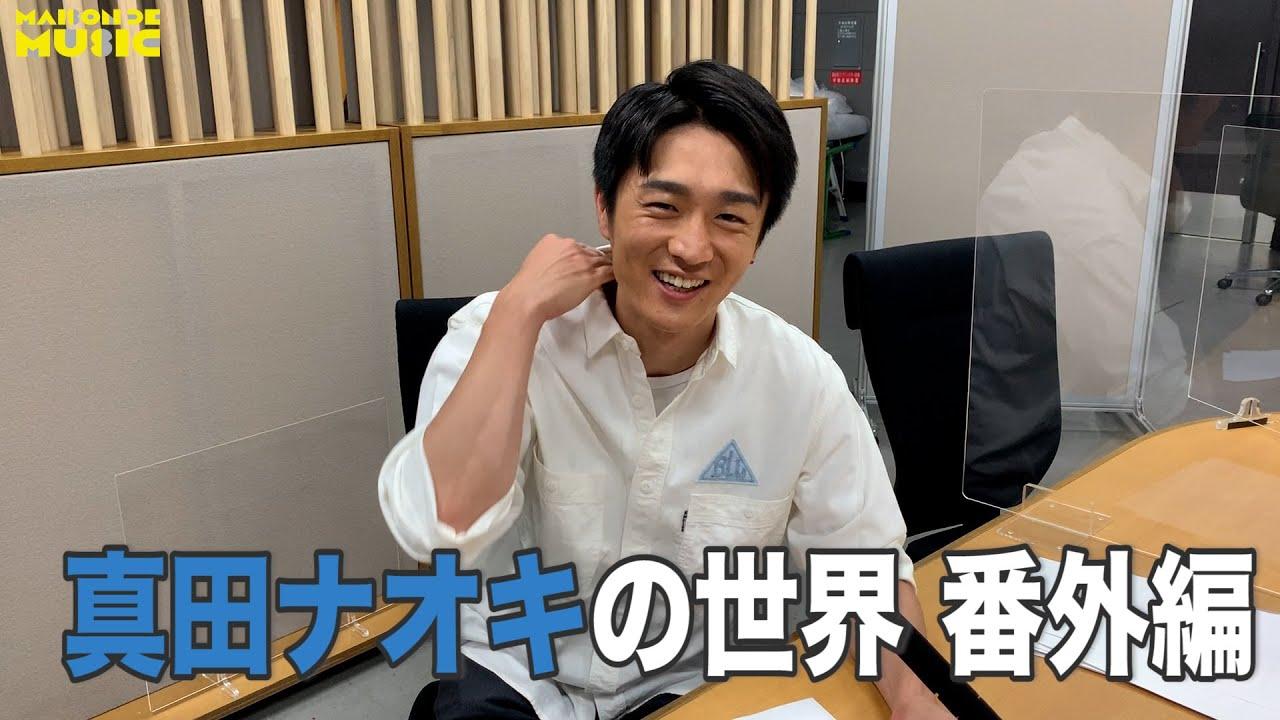 真田ナオキの世界 番外編  MBSラジオ「メゾンドミュージック」(6月30日O.A.)