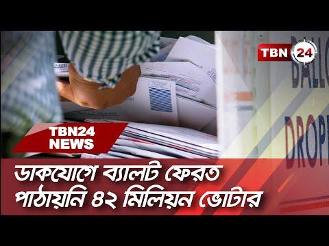 TBN24 News || ডাকযোগে ব্যালট ফেরত পাঠায়নি ৪২ মিলিয়ন ভোটার