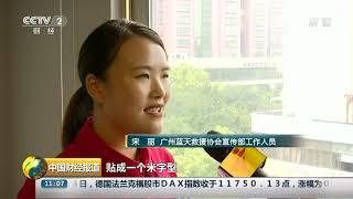 [中国财经报道]广东:网上防台风商品热销| CCTV财经