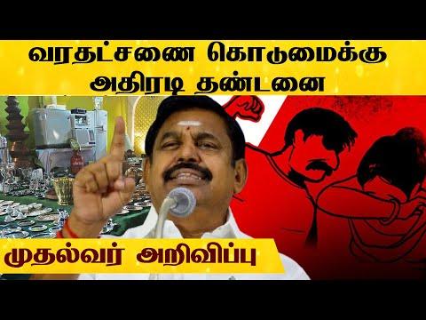 பெண்களுக்கு எதிரான குற்றங்களுக்கு கடுமையான தண்டனைகள் - முதல்வர் பழனிச்சாமி அறிவிப்பு! | TN Govt