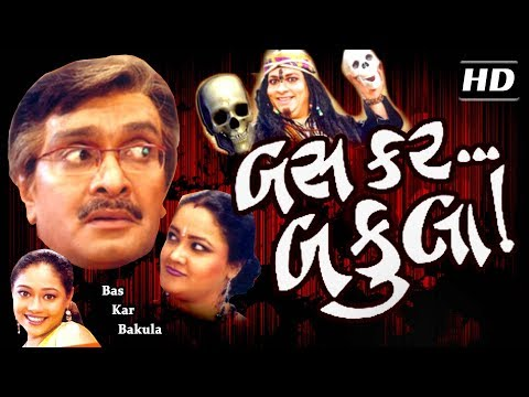 Bas Kar Bakula - Now in HD | Siddharth Randeria GUJJUBHAI | Superhit Gujarati Comedy Natak 2017