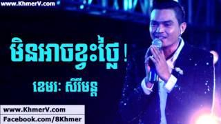 ▶ Min Arch Kvas Thlai - មិនអាចខ្វះថ្លៃ - Khemerak Sereymun Khmer Love Song