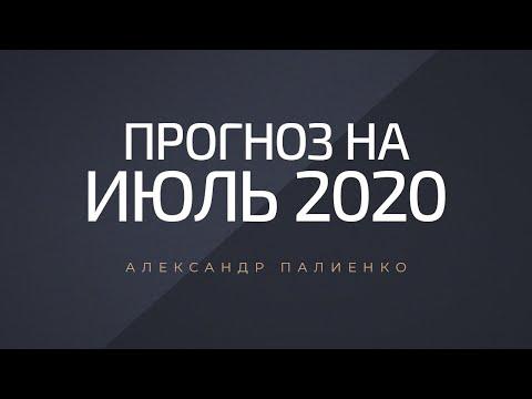 Прогноз на Июль 2020 года. Александр Палиенко.