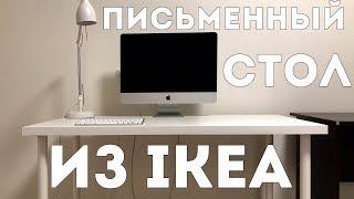 ИКЕА #1. Письменный стол: обзор, сборка и первое впечатление
