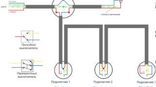 Схема подключения проходных выключателей из 3-х мест(Схема подключения проходных и перекрестных выключателей из 3-х мест. Подробная понятная схема, как это все..., 2013-02-15T16:53:32.000Z)