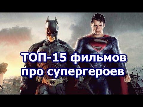 скачать игру про супергероя - фото 2
