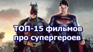 ТОП-15 фильмов про супергероев