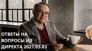 ОТВЕТЫ НА ВОПРОСЫ ИЗ ДИРЕКТА 2021 03 03
