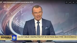 Документальный фильм .СССР жив.2.06.2019г