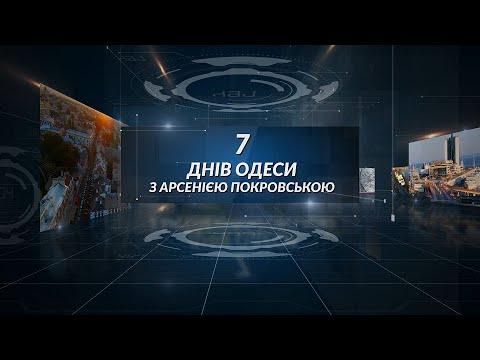 Медіа-Інформ / Медиа-Информ: 7 днів Одеси з Арсенією Покровською.