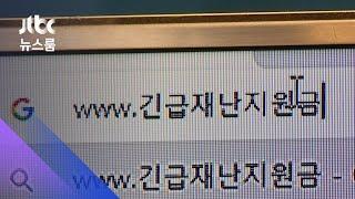 """정부 """"추경 통과되면 추석 전 200만명에 2차 지원금"""" / JTBC 뉴스룸"""