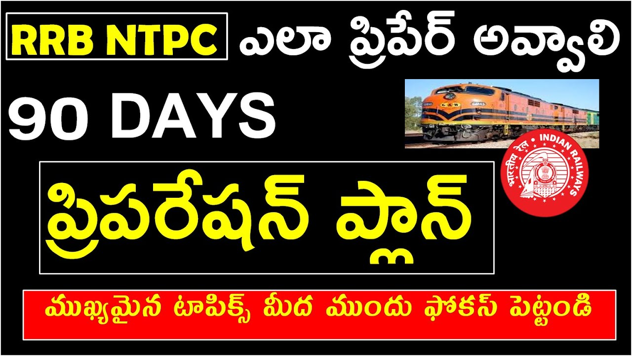 RRB NTPC 90 DAYS PREPARATION PLAN IN TELUGU | Imp Topics To Focus | RRB ప్రిపరేషన్ ప్లాన్ | GROUP D